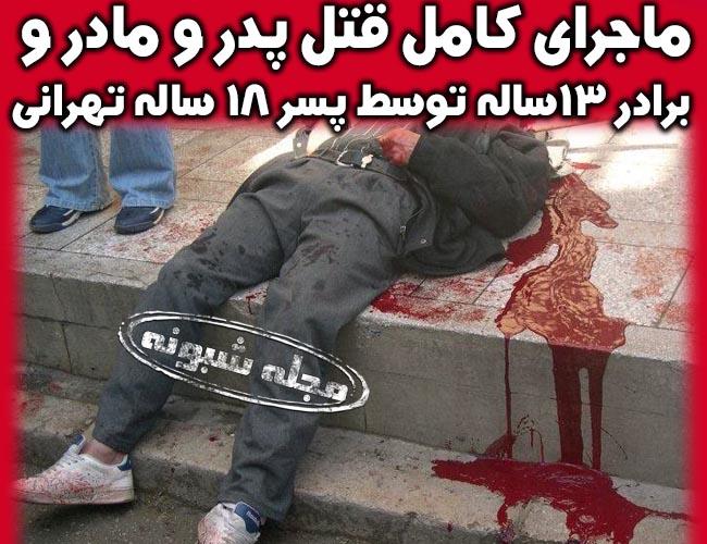 قتل پدر و مادر و برادر 13 ساله به دلیل حسادت توسط پسر 18 ساله تهرانی