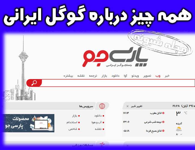 گوگل ایرانی | آدرس موتور جستجوگر ایرانی در زمان قطع اینترنت