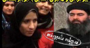دستگیری همسر ابوبکر بغدادی توسط ترکیه + عکس همسر ابوبکر بغدادی