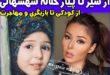 حنانه شهشهانی بازیگر و همسرش | بیوگرافی حنانه شهشهانی