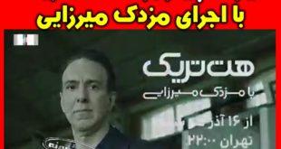 برنامه هتریک با اجرای مزدک میرزایی از شبکه ایران اینترنشنال