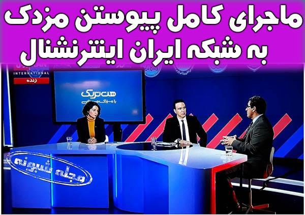 زمان پخش برنامه هتریک مزدک میرزایی شبکه ایران اینترنشنال