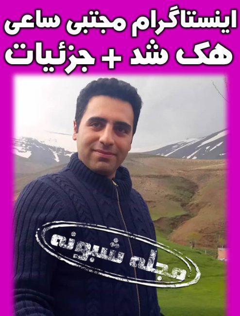 اینستاگرام مجتبی ساعی هک شد گزارشگر تبریزی بازی استقلال و تراکتورسازی