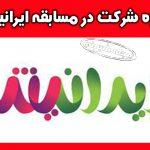 مسابقه ایرانیش | نحوه شرکت و ثبت نام در مسابقه ایرانیش +سایت