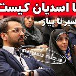 ثنا اسدیان خواهر همسر آذری جهرمی کیست؟ بیوگرافی
