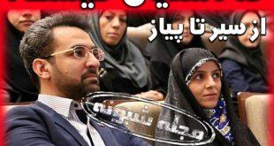 ثنا اسدیان خواهر همسر آذری جهرمی کیست؟ بیوگرافی ثنا اسدیان خواهر زن وزیر ارتباطات