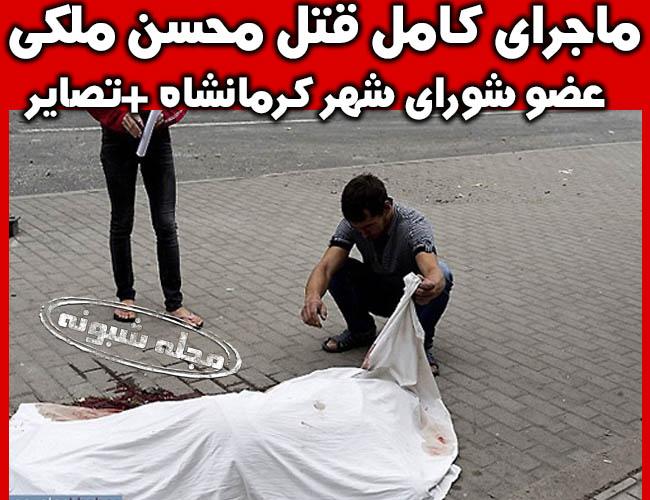 محسن ملکی شورای شهر کرمانشاه و رئیس اتحادیه املاک +بیوگرافی و قتل