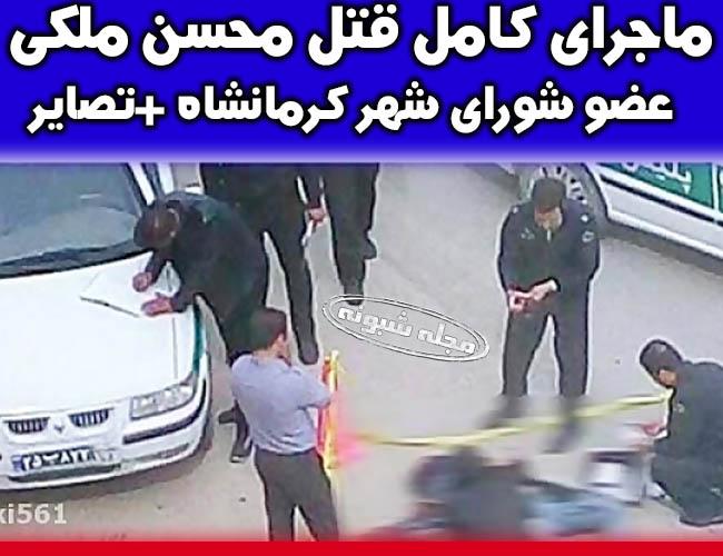 محسن ملکی شورای شهر کرمانشاه و رییس اتحادیه املاک کرمانشاه +بیوگرافی و قتل