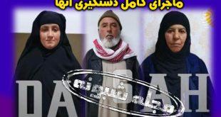 خواهر ابوبکر بغدادی دستگیر شد + جزئیات دستگیری خواهر ابوبکر بغدادی