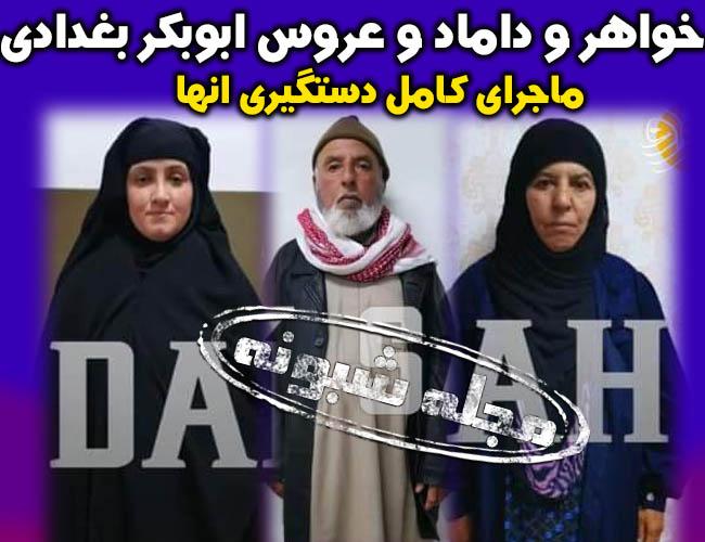 خواهر ابوبکر بغدادی دستگیر شد + تصاویر و جزئیات دستگیری خواهر ابوبکر بغدادی