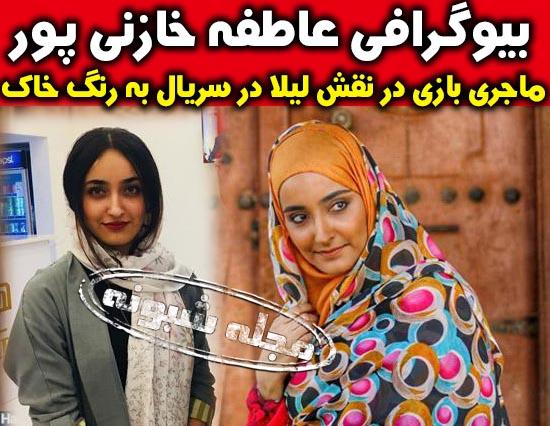 عاطفه خازنی پور بازیگر نقش لیلا در سریال به رنگ خاک کیست؟ +بیوگرافی و عکس