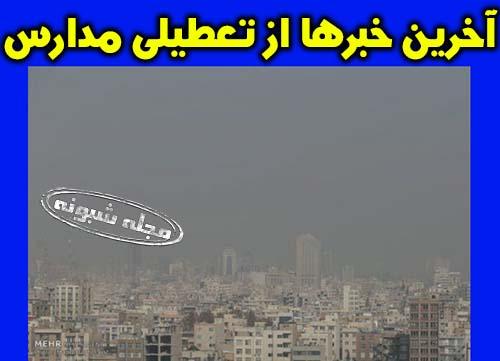 تعطیلی مدارس اصفهان و البرز و اراک در چهارشنبه 6 آذر 98 +لیست شهرها