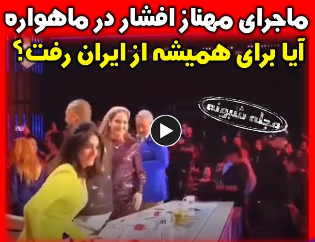 مهاجرت مهناز افشار در شبکه ام بی سی پرشیا (MBC Persia) داور مسابقه پرشین گات تلنت