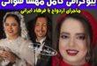 مهسا قنواتی کیست؟ بیوگرافی مهسا ایرانی همسر فرهاد ایرانی +اینستاگرام