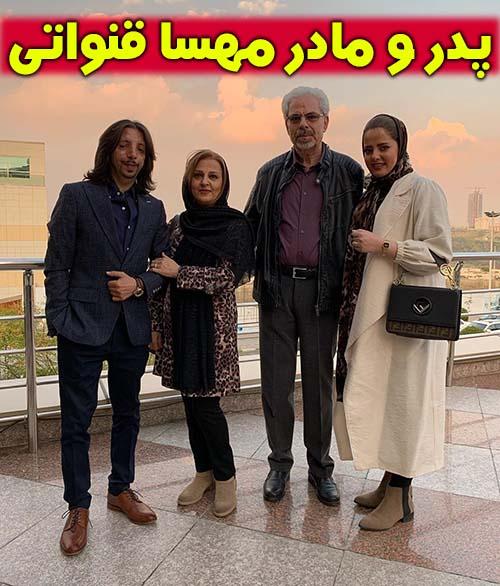 مهسا قنواتی کیست؟ بیوگرافی مهسا ایرانی همسر فرهاد ایرانی پدر و مادر