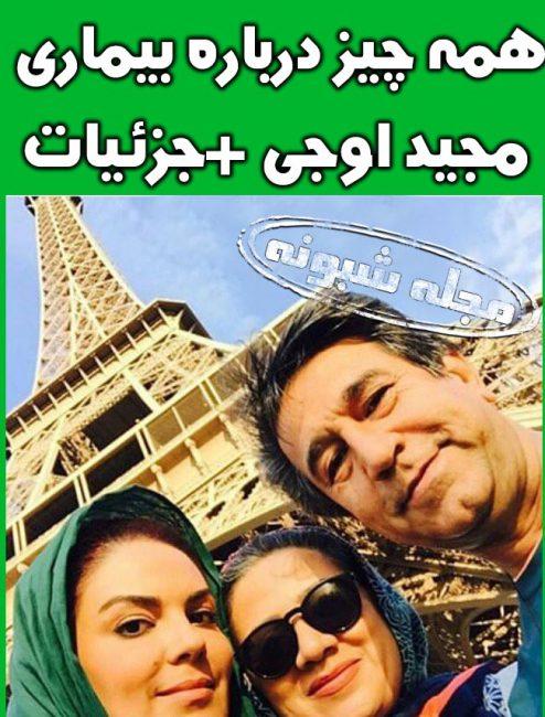 مجید اوجی تهیه کننده درگذشت | بیوگرافی و عکس مجيد اوجي همسر فلورا سام کارگردان سریال مرضیه