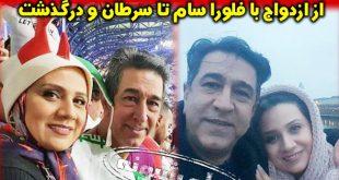 مجید اوجی تهیه کننده درگذشت | بیوگرافی مجيد اوجي همسر فلورا سام + علت درگذشت