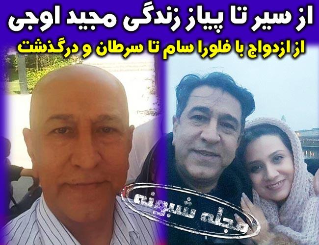 مجید اوجی تهیه کننده درگذشت | بیوگرافی مجيد اوجي همسر فلورا سام