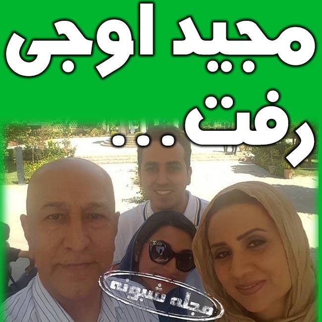 مجید اوجی تهیه کننده درگذشت | بیوگرافی و عکس مجيد اوجي همسر فلورا سام سریال مرضیه