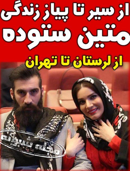 ازدواج متین ستوده و همسرش بازیگر نقش ترانه در سریال فوق لیسانسه ها +تصاویر جنجالی و بیوگرافی