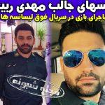 بازیگر ستوان نعیمی (افسر پلیس) در فوق لیسانسه ها کیست؟