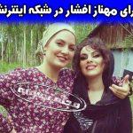 مهناز افشار به شبکه ایران اینترنشنال رفت +جزئیات