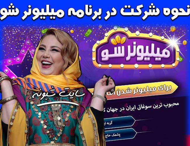 نحوه ثبت نام و شرکت در مسابقه میلیونر شو بهنوش بختیاری ایرانیش تی وی
