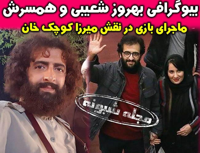 بازیگر نقش میرزا کوچک خان در سریال گیله وا کیست؟ بیوگرافی بهروز شعیبی