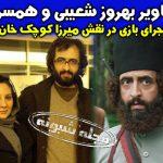 بازیگر نقش میرزا کوچک خان در سریال گیله وا کیست؟