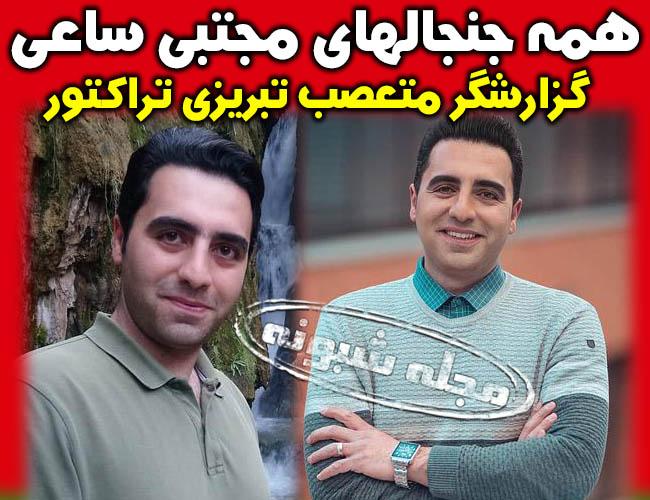 جنجال های مجتبی ساعی گزارشگر تبریزی مسابقه بازی استقلال و تراکتور سازی