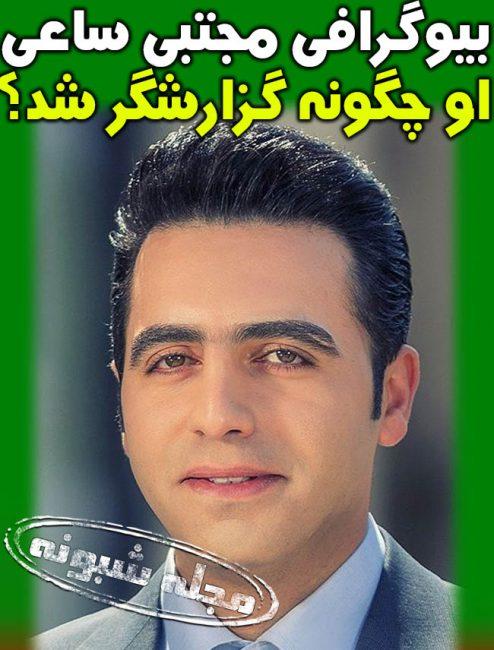مجتبی ساعی گزارشگر فوتبال تبریزی شبکه سهند | بیوگرافی مجتبي ساعي و همسرش