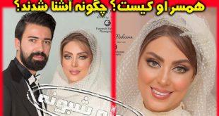 ازدواج نیلوفر شهیدی بازیگر | همسر نيلوفر شهيدي کیست؟