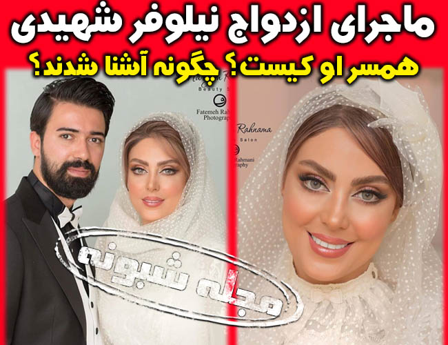 ازدواج نیلوفر شهیدی بازیگر   همسر نيلوفر شهيدي کیست؟