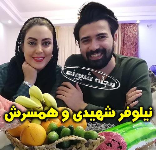 عکس های نیلوفر شهیدی و همسرش در شب یلدا