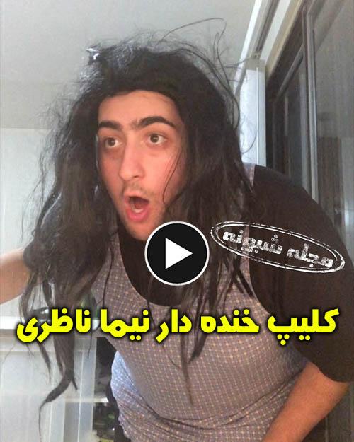 نیما ناظری کمدین مهمان برنامه شب جمعه | بیوگرافی و اینستاگرام نيما ناظري و همسرش