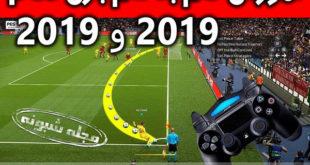 آموزش و ترفندهای بازی پی اس 2020 و pes 2019 +فیلم