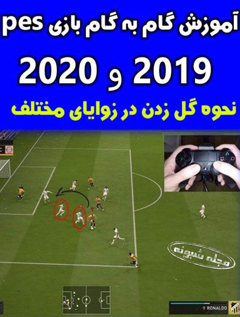 آموزش و ترفندهای بازی پی اس 2020 و pes 2019 +فیلم آموزش گل زدن در pes