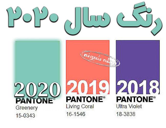 رنگ سال 2020 چیست؟ | رنگ سفید مرجانی (سبز مرجانب) رنگ سال 2020