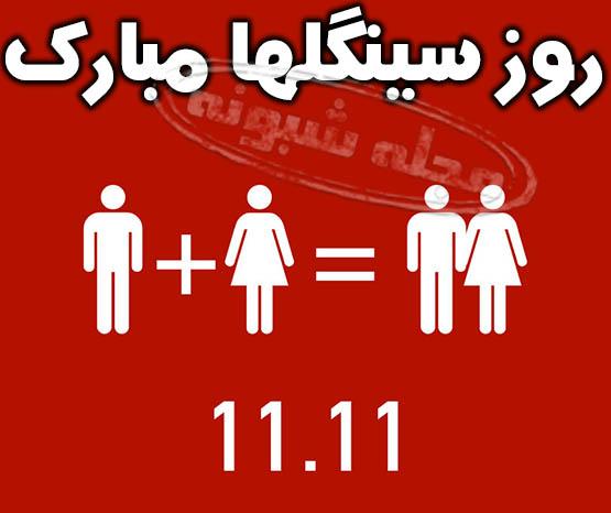روز جهانی مجردها و سینگل ها 11 نوامبر | پیامک های تبریک روز جهانی مجرد ها + استیکر
