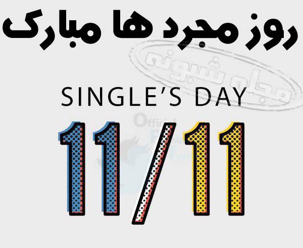 روز جهانی مجردها و سینگل ها مبارک 11 نوامبر کی است؟ +پیامک های تبریک