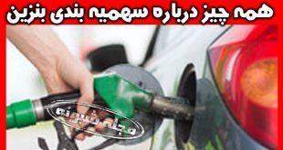 مهلت مصرف و استفاده سهمیه بنزین در کارت سوخت 6 ماه است +جزئیات