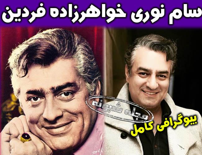 سام نوری | بیوگرافی سام نوری بازیگر نقش سینا در فوق لیسانسه ها