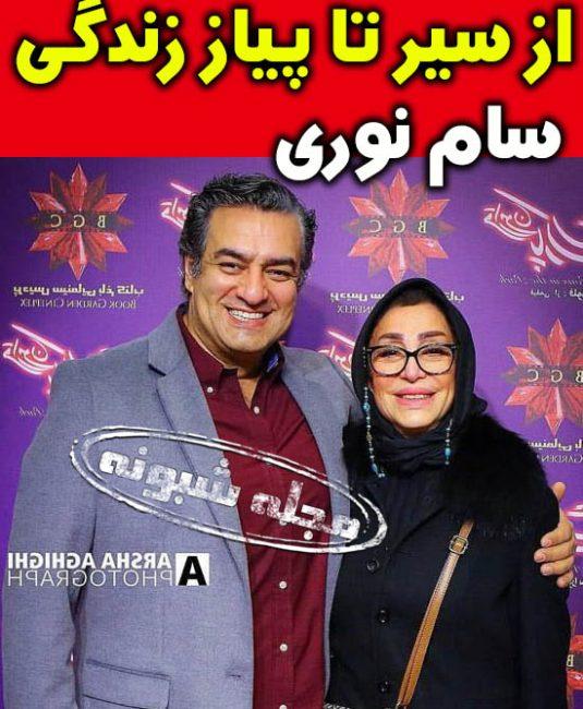 سام نوری و همسرش | بیوگرافی سام نوری بازیگر سینا در فوق لیسانسه ها