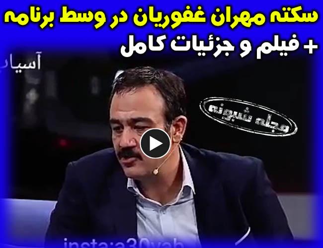 سکته مهران غفوریان در برنامه مسابقه اعجوبه ها با دیدن مار و عقرب