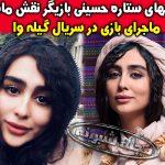 ماه بانو در سریال گیله وا کیست؟ بیوگرافی ستاره حسینی