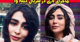 """ماه بانو در سریال گیله وا کیست؟ بیوگرافی بازیگر نقش ماهبانو در سریال گیله وا """"ستاره حسینی"""""""