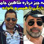 بیوگرافی شاهین جامعی کمدین و بازیگر تئاتر و همسرش