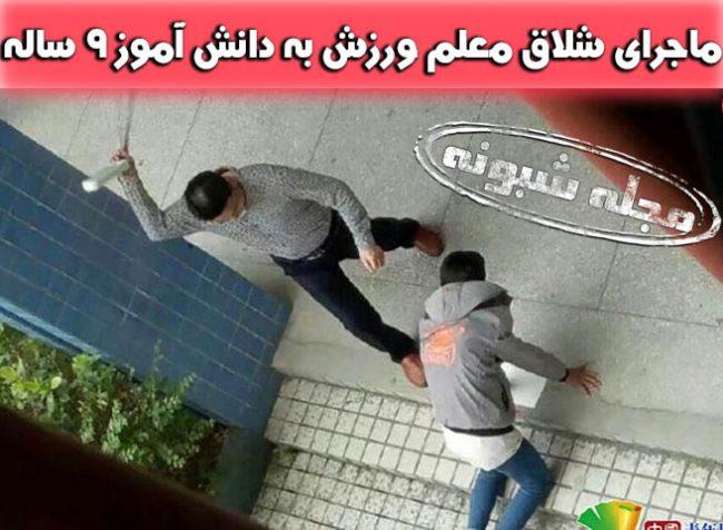 شلاق معلم ورزش به دانش آموز 9 ساله در مدرسه کارون خوزستان +تصاویر