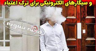 سیگارهای گیاهی و الکترونیکی ترک اعتیاد | ضررها و عوارض سیگار الکترونیکی