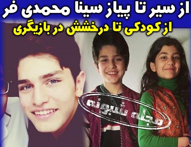 سینا محمدی فر بازیگر | بیوگرافی و عکس های سینا محمدی فر و همسرش +ازدواج